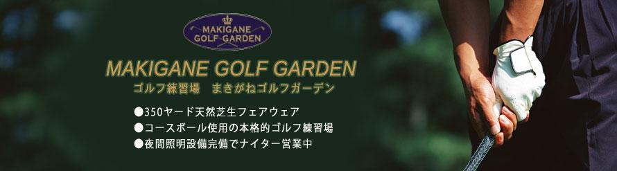 まきがねゴルフガーデン